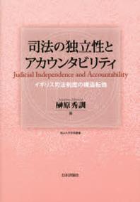 司法の獨立性とアカウンタビリティ イギリス司法制度の構造轉換