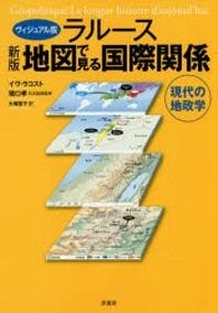ラル-ス地圖で見る國際關係 現代の地政學 ヴィジュアル版