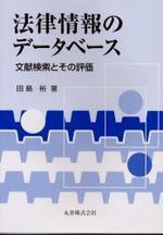 法律情報のデ―タベ―ス 文獻檢索とその評價