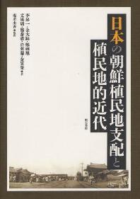 日本の朝鮮植民地支配と植民地的近代