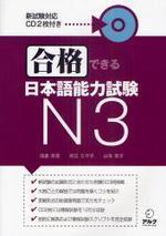合格できる日本語能力試驗N3