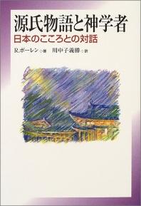 源氏物語と神學者 日本のこころとの對話