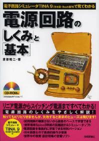 電源回路の「しくみ」と「基本」 電子回路シミュレ-タTINA9(日本語.BOOK版6)で見てわかる