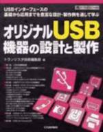 オリジナルUSB機器の設計と製作 USBインタ―フェ―スの基礎から應用までを豊富な設計.製作例を通して學ぶ