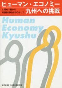 ヒュ-マン.エコノミ-九州への挑戰