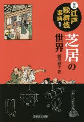 圖說江戶歌舞伎事典 1