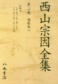 西山宗因全集 第2卷 オンデマンド版