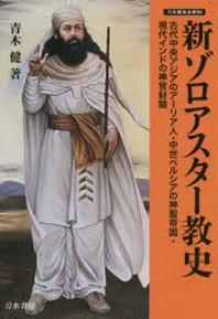 新ゾロアスタ-敎史 古代中央アジアのア-リア人.中世ペルシアの神聖帝國.現代インドの神官財閥