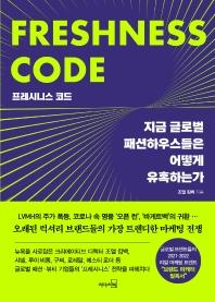 프레시니스 코드(Freshness code)