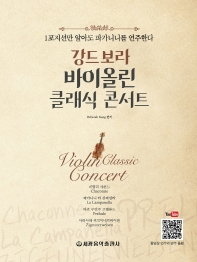 강드보라 바이올린 클래식 콘서트