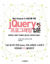 Web Designer & 초보자를 위한 jQuery 프로그래밍 입문