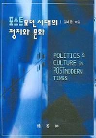 포스트모던시대의 정치와 문화