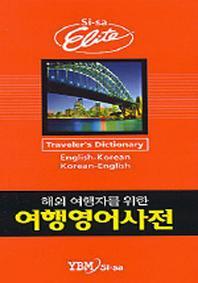 해외 여행자를 위한 여행영어사전