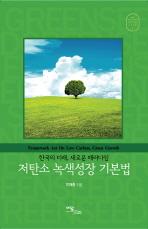 저탄소 녹색성장 기본법