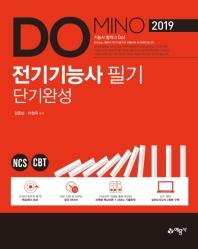 DOMINO 전기기능사 필기 단기완성(2019)