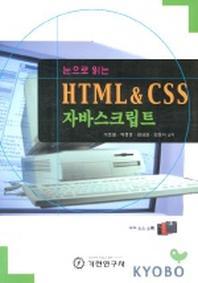 눈으로 읽는 HTML & CSS 자바스크립트