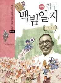 만화 김구 백범일지(특별판)