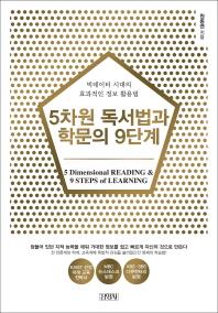5차원 독서법과 학문의 9단계