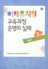이화유치원 교육과정 운영의 실제. 3: 봄(만5세)