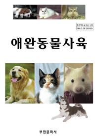 애완동물사육
