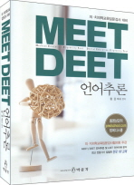 언어추론 (MEET DEET)(의 치의학교육입문검사 대비)