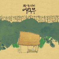 책이 된 선비 이덕무(빅북)