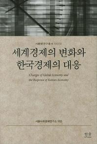 세계경제의 변화와 한국경제의 대응