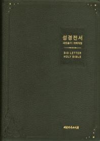 성경전서 NKR83BU(천연우피/지퍼/다크브라운/특대/새찬송가)