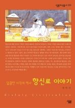달콤한 미각의 역사 향신료 이야기