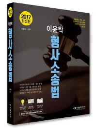이윤탁 형사소송법(2017)