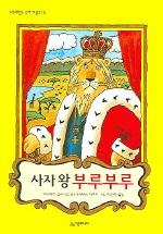 사자왕 부루부루 (꾸러기 16)