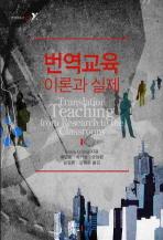 번역교육 이론과 실제