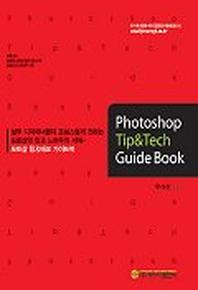 PHOTOSHOP TIP&TECH GUIDE BOOK