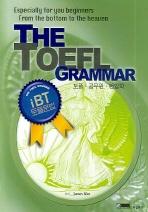 THE TOEFL GRAMMAR (iBT 토플문법)