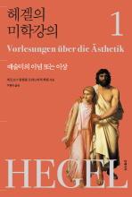 헤겔의 미학강의. 1: 예술미의 이념 또는 이상