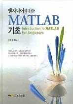 엔지니어를 위한 MATLAB 기초