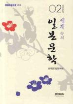 세계 속의 일본문학