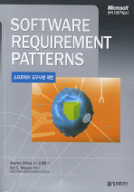 소프트웨어 요구사항 패턴