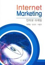 인터넷 마케팅