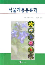 식물계통분류학