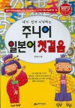 주니어 일본어 첫걸음(부록포함)