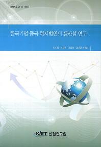 한국기업 중국 현지법인의 생산성 연구
