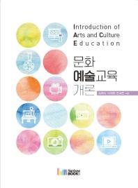 문화예술교육 개론