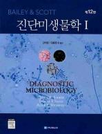진단미생물학. 1