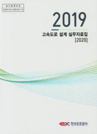 2019 고속도로 설계 실무자료집(2020)