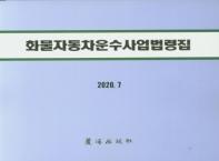 화물자동차운수사업법령집(2020.7)