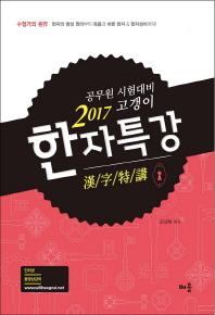 고갱이 한자특강(공무원 시험대비)(2017)