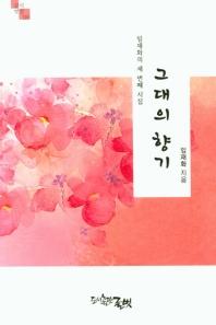 그대의 향기