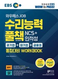 EBS 와우패스 JOB 수리능력 풀책 NCS+인적성 통합대비 Workbook