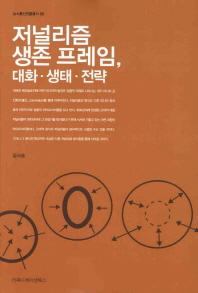 저널리즘 생존 프레임: 대화 생태 전략